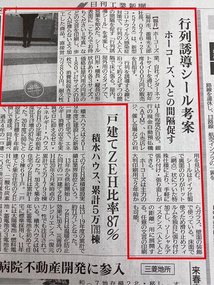 経済 新聞 ウイルス 日本 コロナ